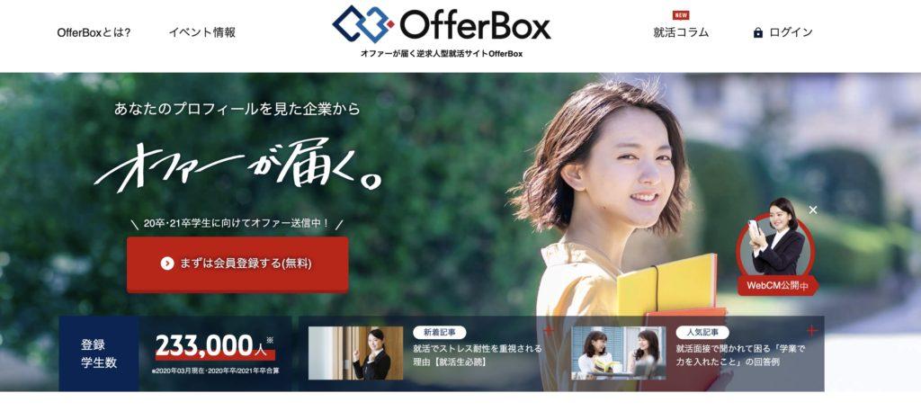 オファーボックス/OfferBox とは