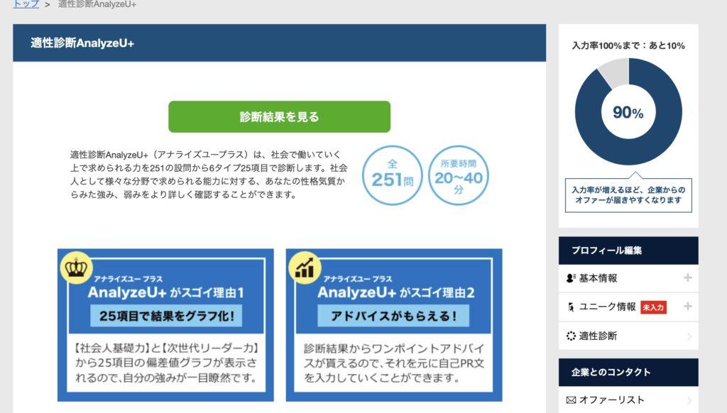 適正診断AnalyzeU+(アナライズユープラス)
