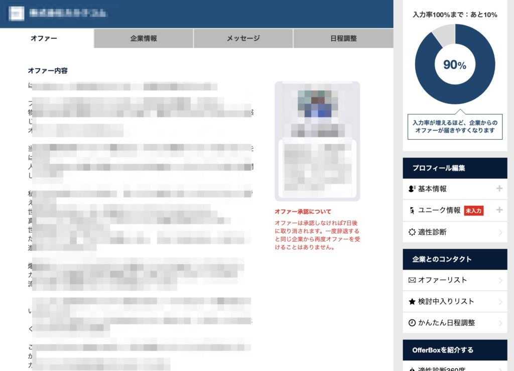 オファーボックス/OfferBox プロフィール