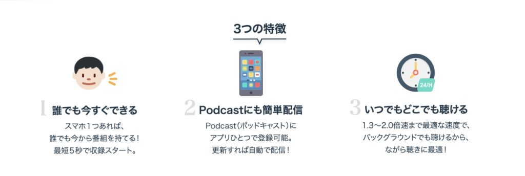 ラジオトークとは
