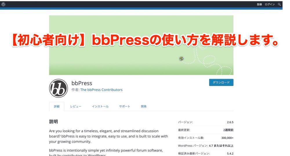 【ブログ初心者向け】bbPressの使い方を解説します。
