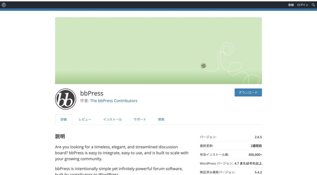 bbPressとは