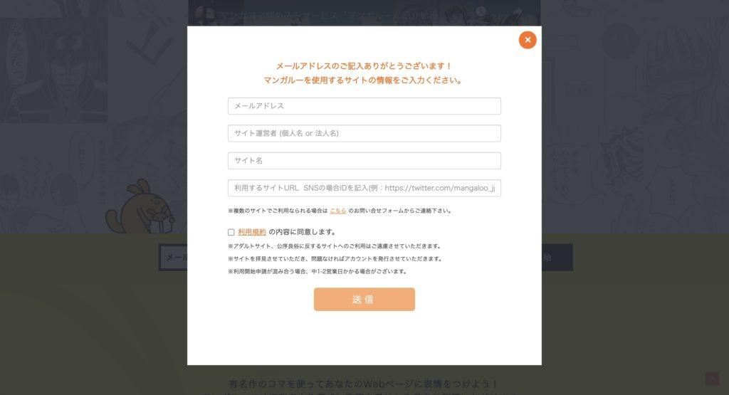マンガルーの登録方法(審査あり)